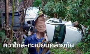 2 อุบัติเหตุรถคว่ำที่ภูชี้ฟ้า ทะเบียนรถคล้ายกัน สลับแค่ตำแหน่ง