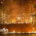 ไฟไหม้เสถียรธรรมสถาน แม่ชีเล่านาทีระทึก ตื่นมาเจอเพลิงเผาโกดังวอด ลามไปถึงรั้วไม้