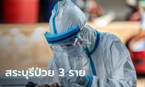 เปิดไทม์ไลน์ 3 ผู้ติดเชื้อโควิด-19 สระบุรี ไปตลาดทะเลไทย-ขายเนื้อหมูที่ตลาดปทุม