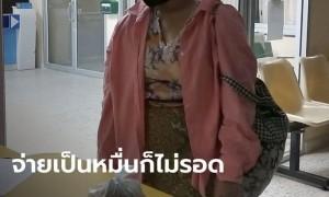 สัตหีบโล่ง ตรวจสาวเมียนมาไม่พบเชื้อโควิด-19 เผยจ่ายนายหน้าหลักหมื่น พาลักลอบเข้าไทย