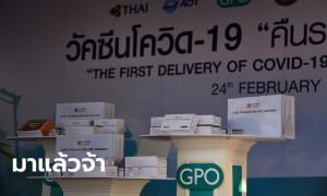 """วัคซีน """"ซิโนวัค"""" ล็อตแรกถึงไทยแล้ว 2 แสนโดส """"บิ๊กตู่"""" เตรียมรับมอบวันนี้"""