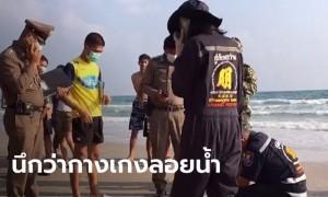 นักท่องเที่ยววิ่งกระเจิง พบศพผู้หญิงเหลือแค่ท่อนล่างลอยเกยชายหาดแม่รำพึง