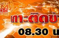 คลื่นข่าว FM 100.5