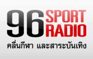 ฟังวิทยุออนไลน์ 96 Sport Radio Thai