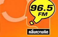 FM 96.5 คลื่นความคิด