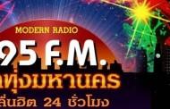 FM 95 ลูกทุ่งมหานคร