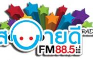 สบายดีเรดิโอ FM 88.5