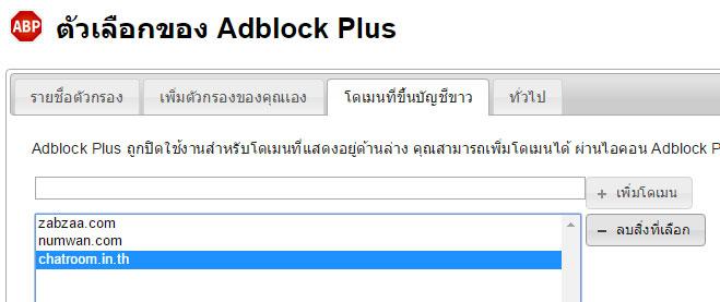 adblock-delete