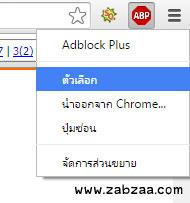 adblock-option