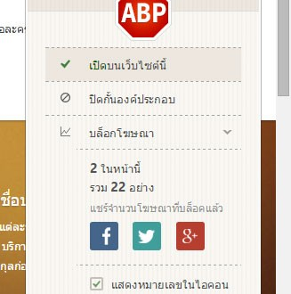 adblock-plus-click