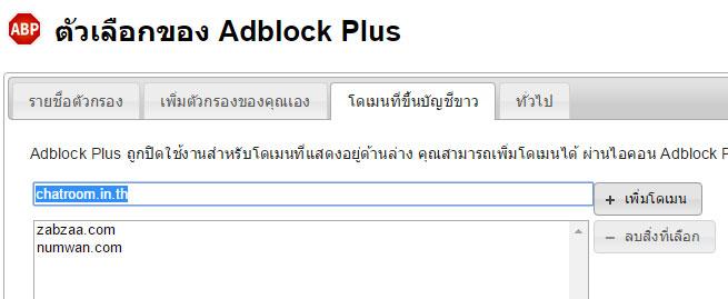 adblock-whitelist