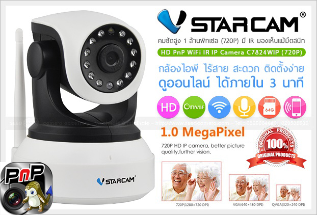 IP-Camera-Vstarcam
