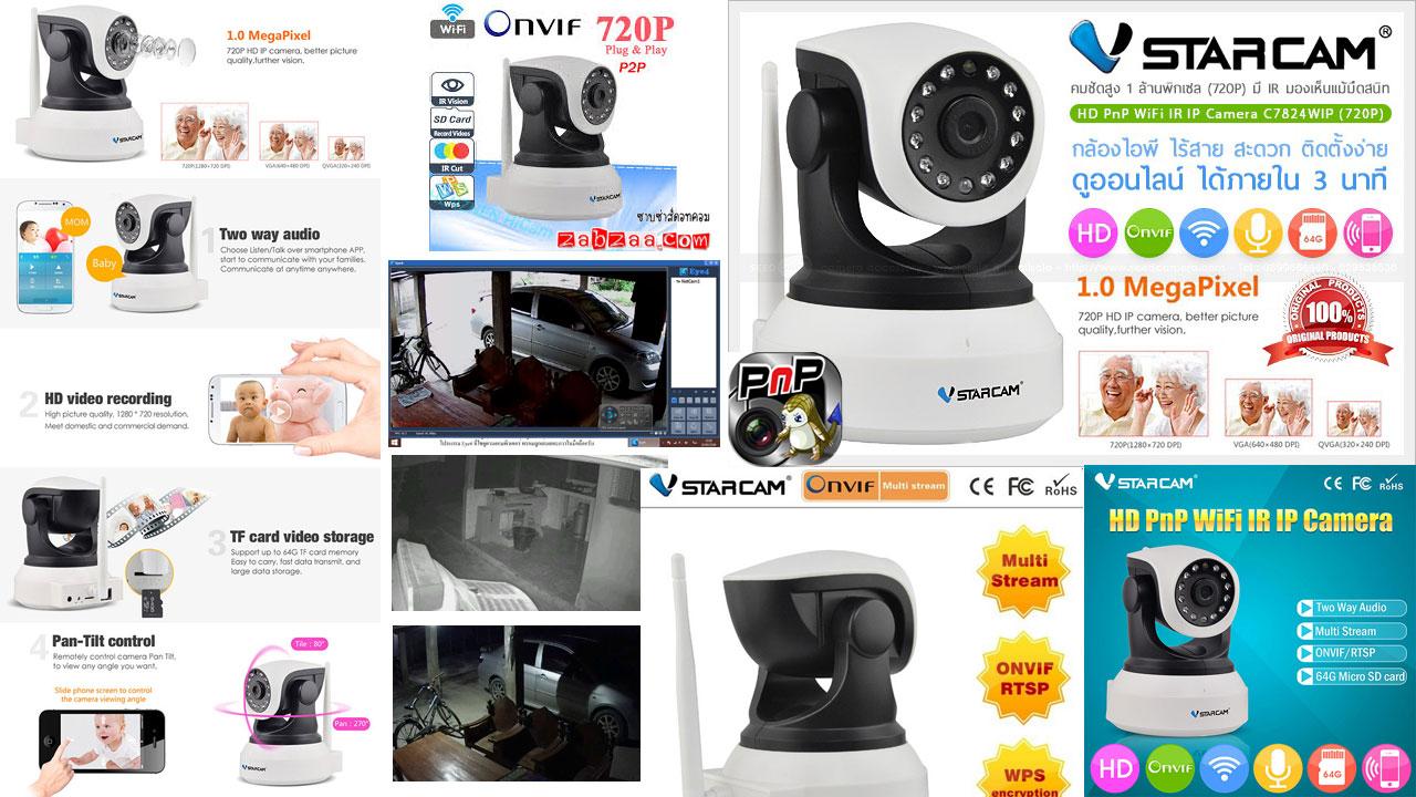 กล้องวงจรปิด IP Camera Vstarcam